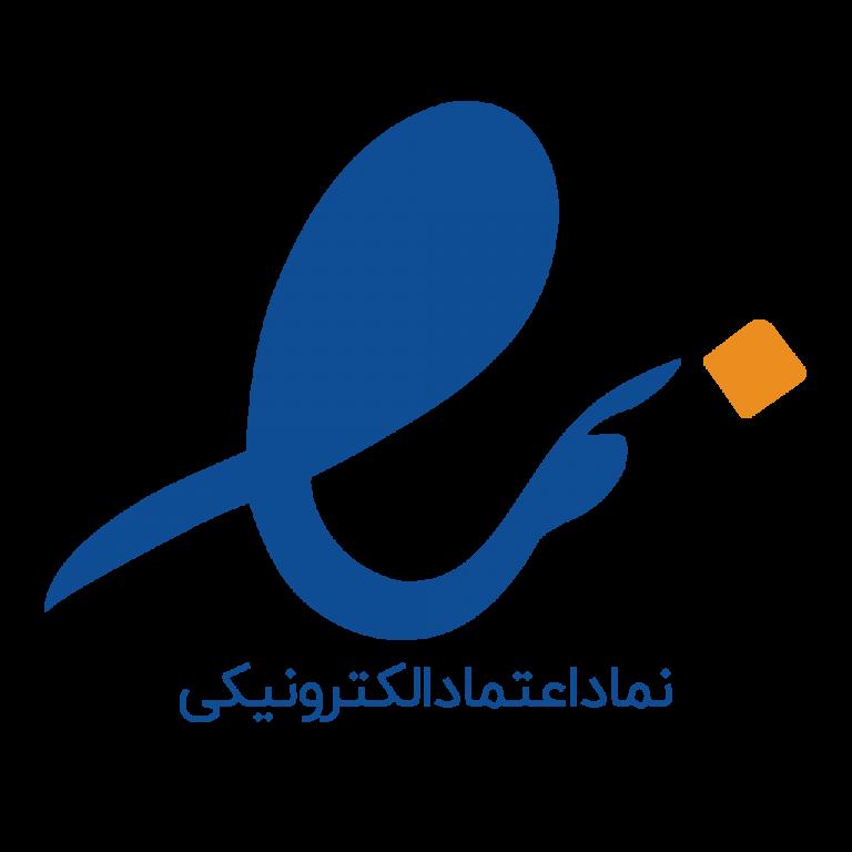 نماد اعتماد الکترونیک ایران دژ