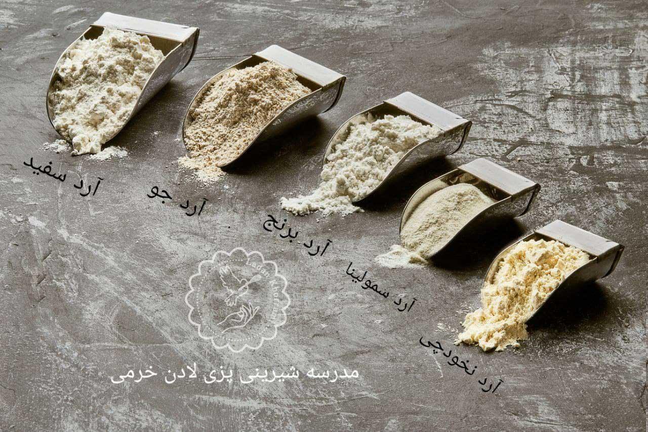 انواع آرد در شیرینی پزی