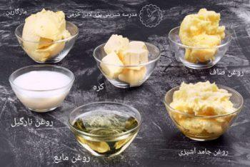 انواع روغن در شیرینی پزی