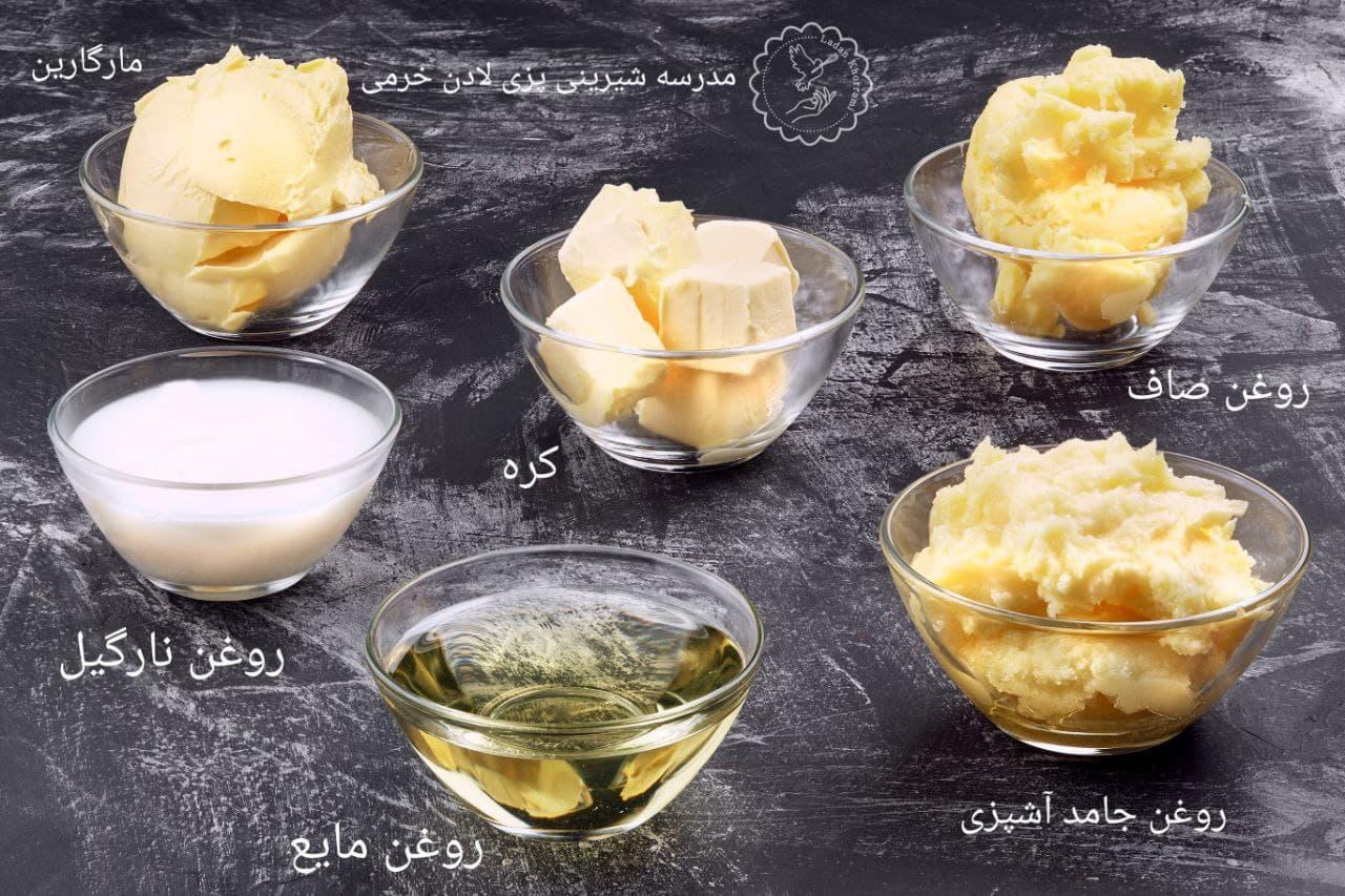 چربی ها و انواع روغن در شیرینی پزی